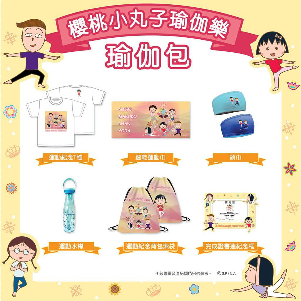 D‧PARK愉景新城:櫻桃小丸子瑜伽樂 瑜伽包含 6 件精選限定產品