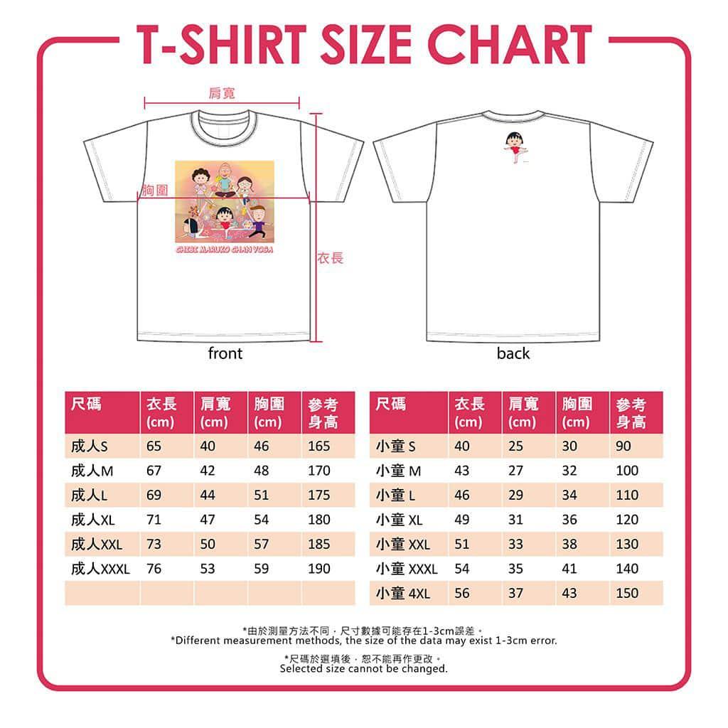 D‧PARK愉景新城:櫻桃小丸子瑜伽樂 小丸子 T-Shirt