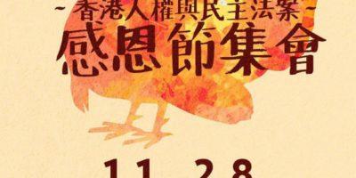11.28 《香港人權與民主法案》感恩節集會