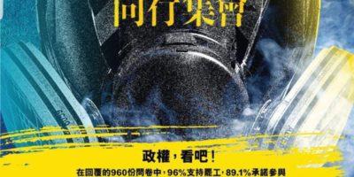 12.2 廣告界5天罷工同行集會