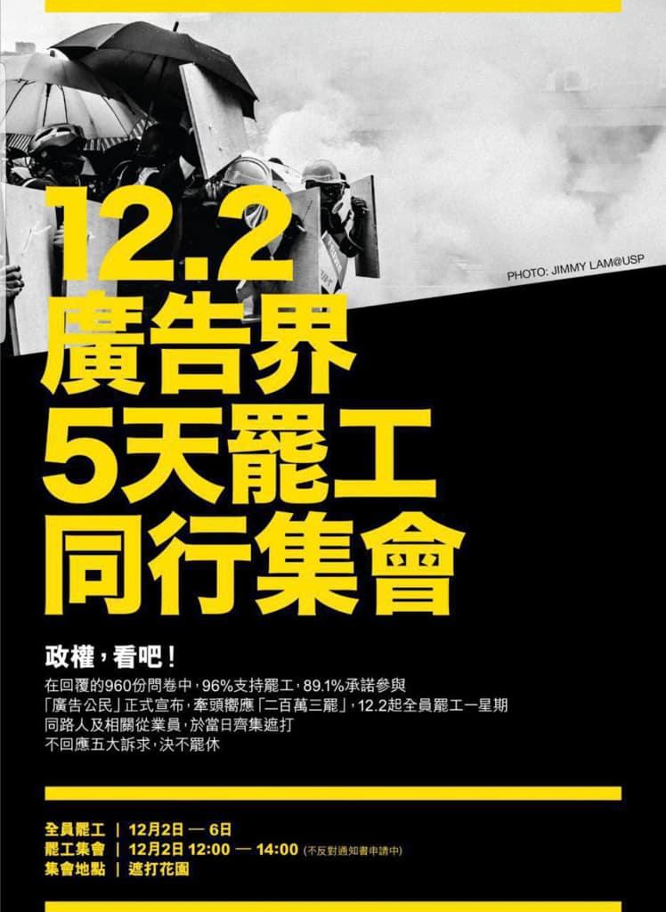 12.2 廣告界5天罷工同行集會 廣告界發起罷工五天,並在遮打花園集會。