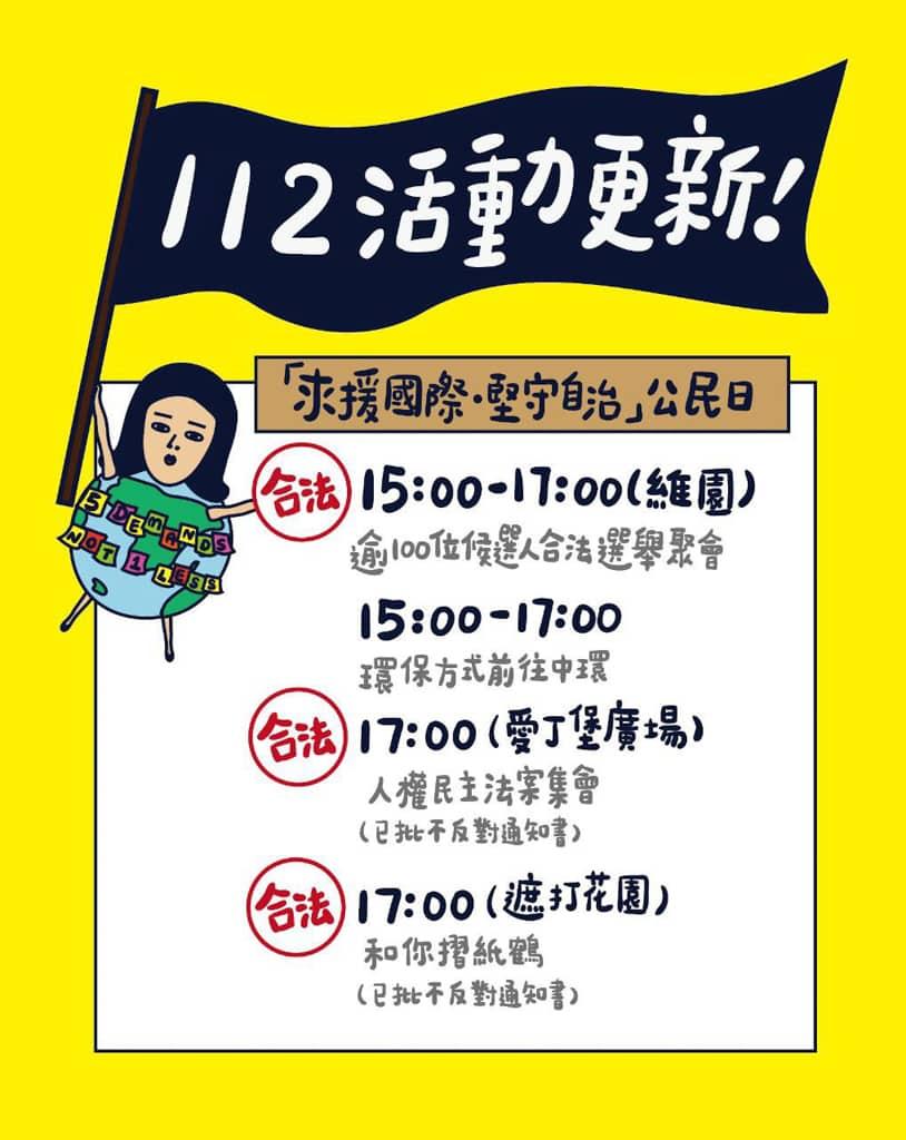 11.2集會時序一覽 民間在11月2日發起另一波集會