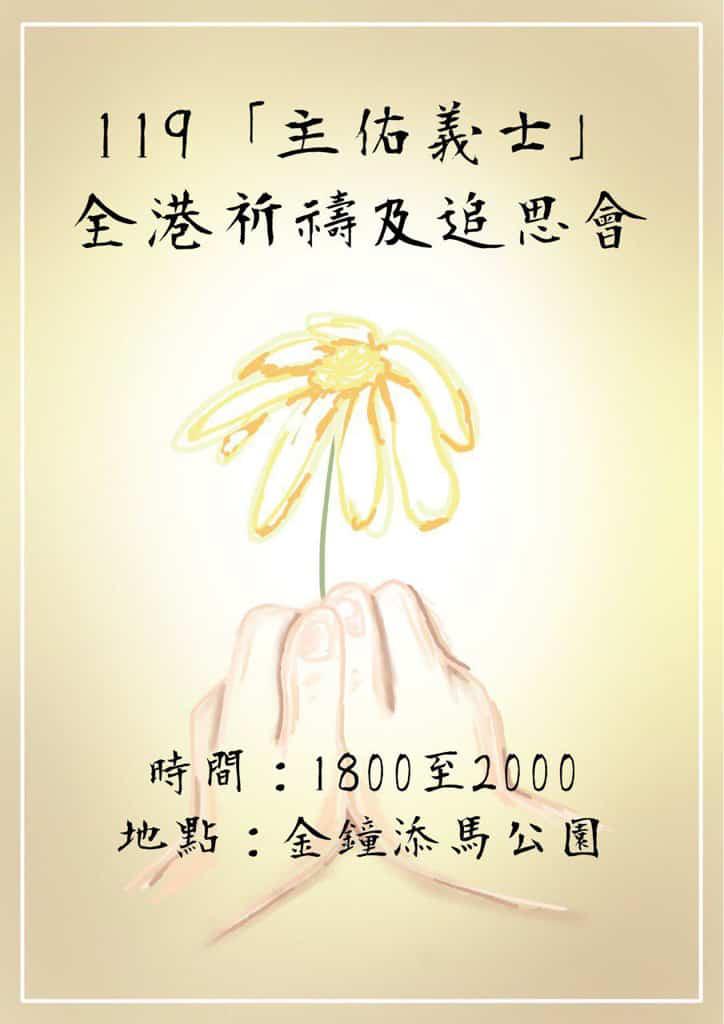 11.9 主佑義士祈禱及集氣集會 市民可自行帶備黑絲帶及白鮮花悼念。
