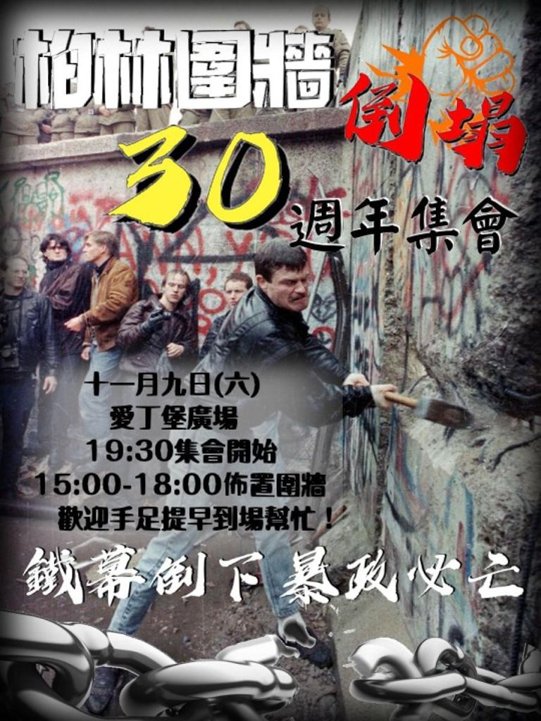 11.9 柏林圍牆倒塌30周年集會 2019 年 11 月 9 日是柏林圍牆倒塌 30 周年,香港民眾發起當日在中環愛丁堡廣場舉行集會紀念。