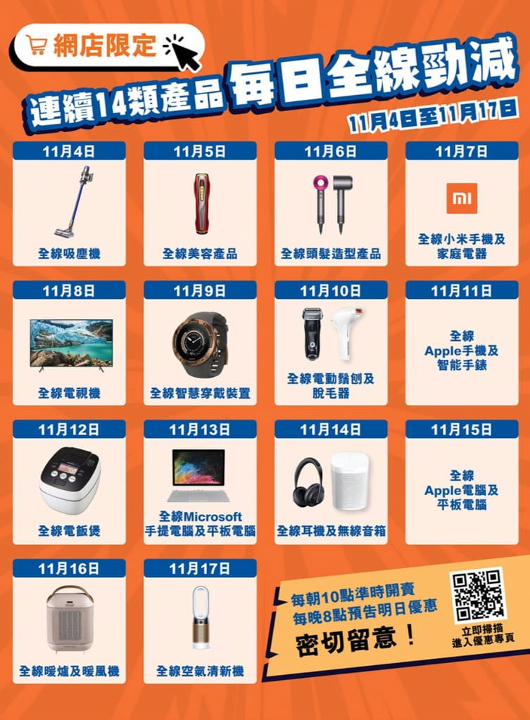 豐澤抵得祭減價低至4折 網店限定每日優惠