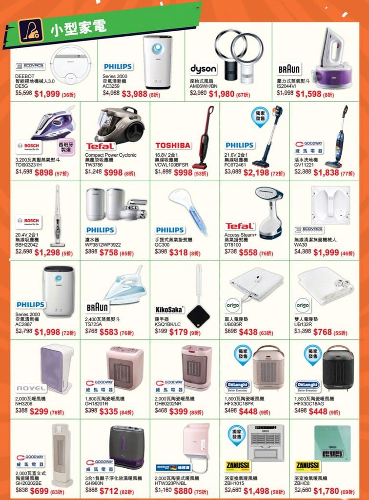 豐澤抵得祭減價低至4折 小型家電