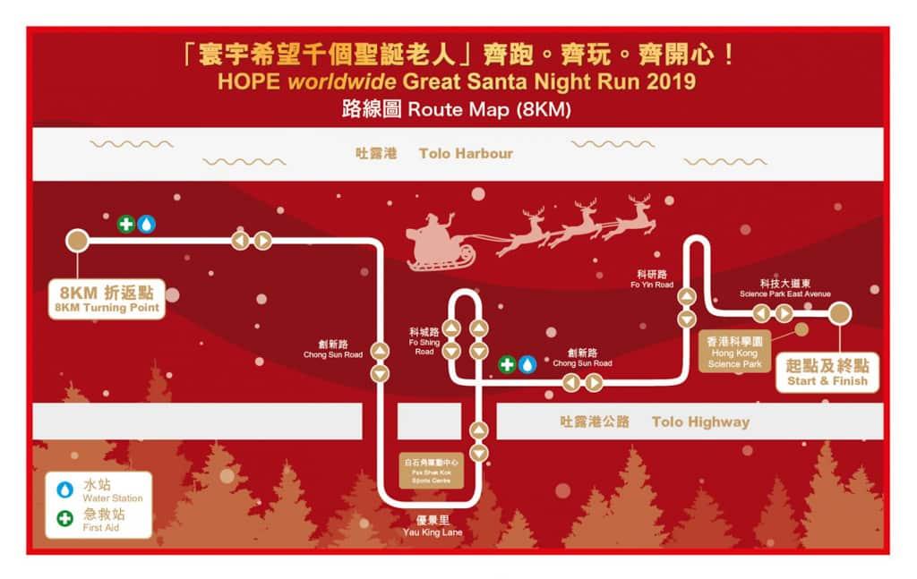 科學園:寰宇希望千個聖誕老人慈善跑2019 8km