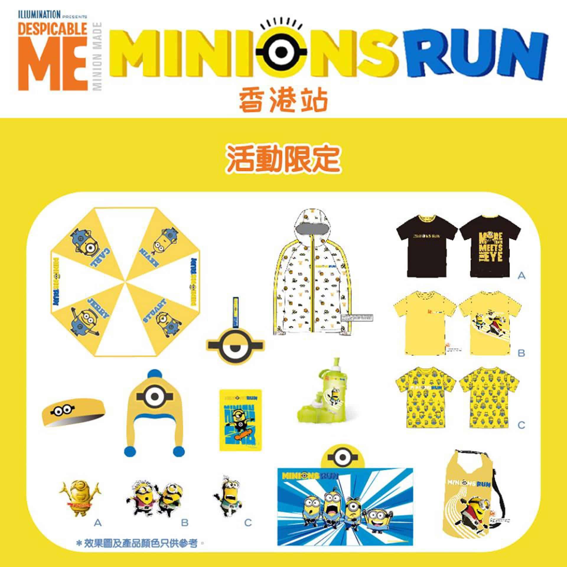科學園:Minions Run HongKong 活動限定 Minions 精品