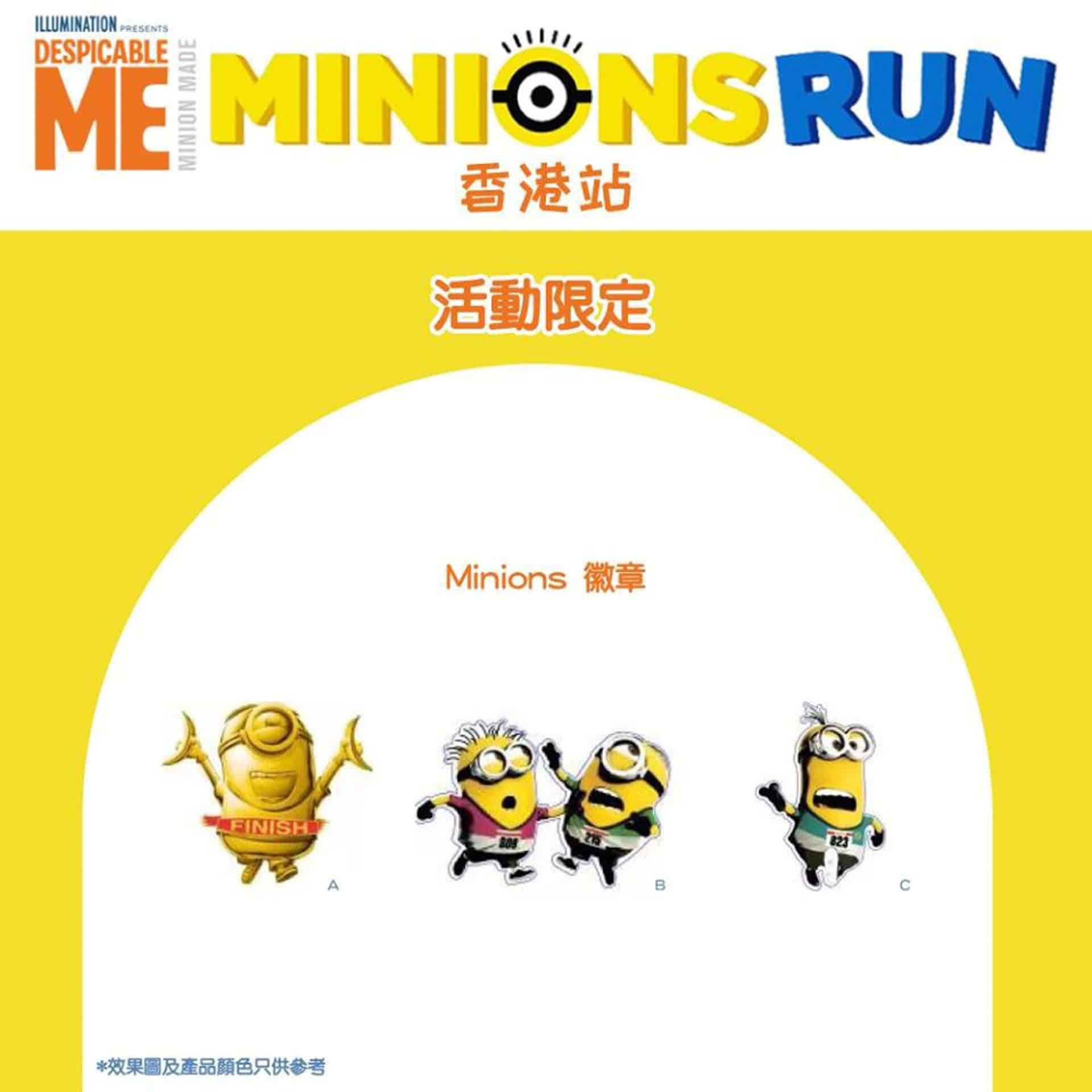 科學園:Minions Run HongKong Minions 徽章