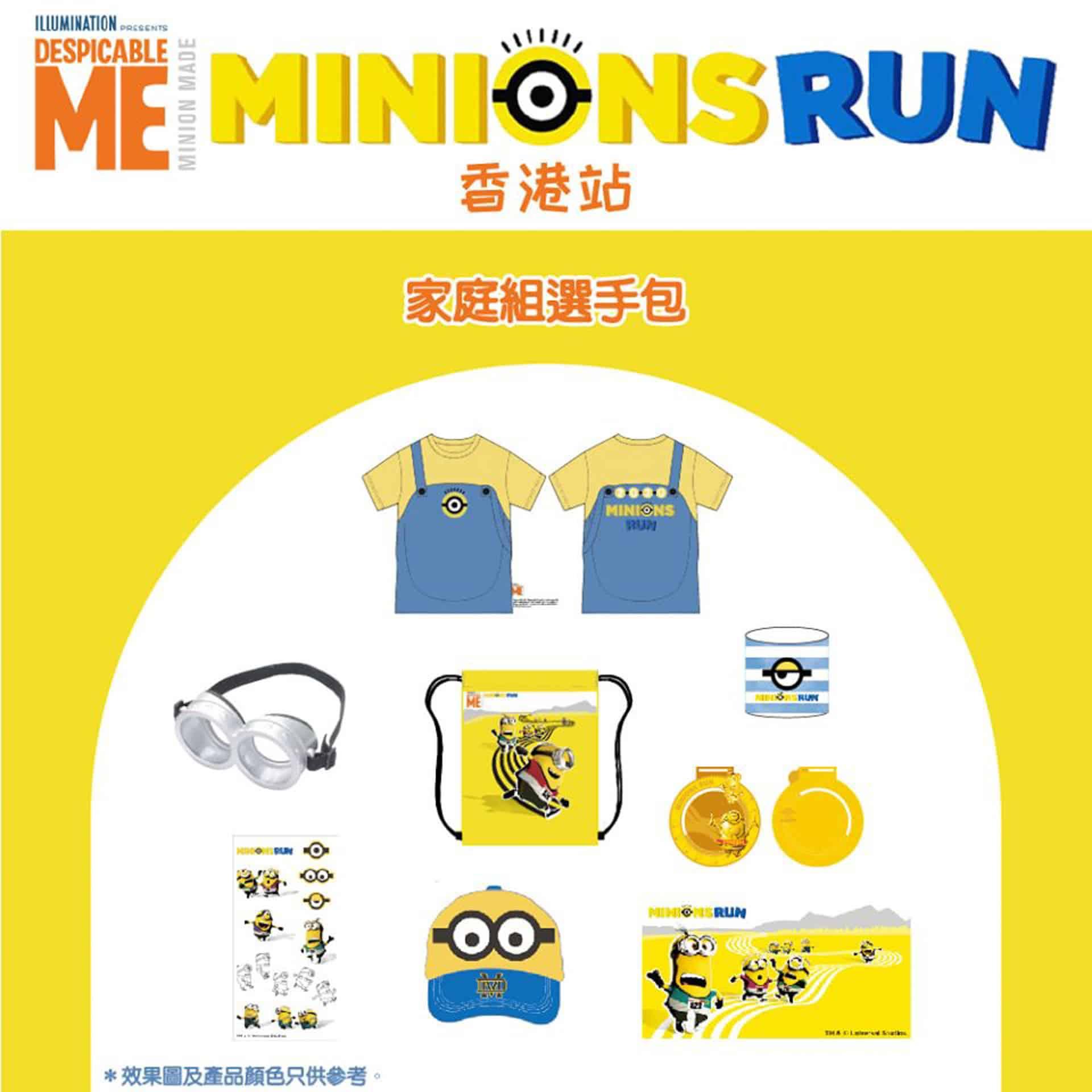 科學園:Minions Run HongKong 家庭組選手包