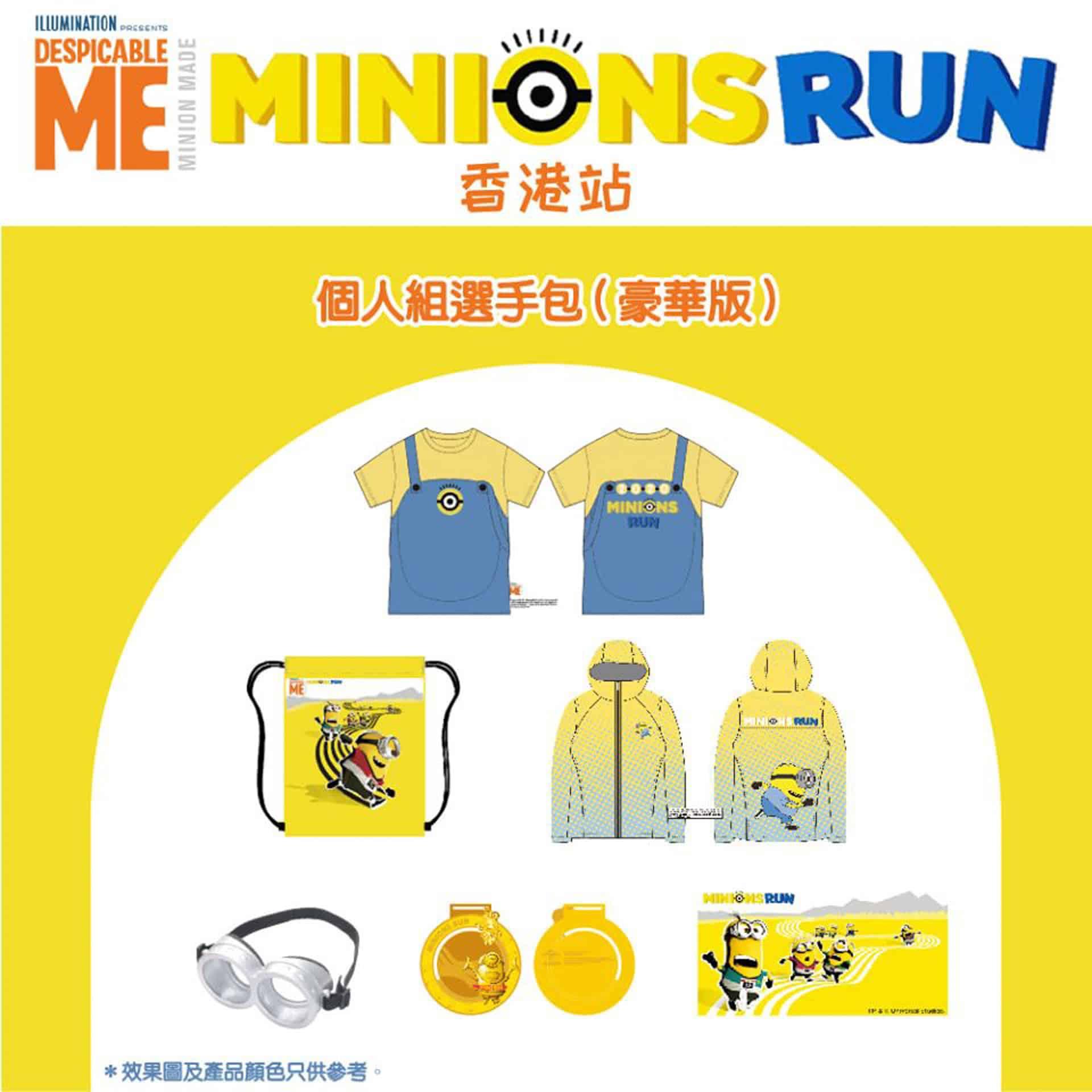 科學園:Minions Run HongKong 個人組選手包(豪華版)