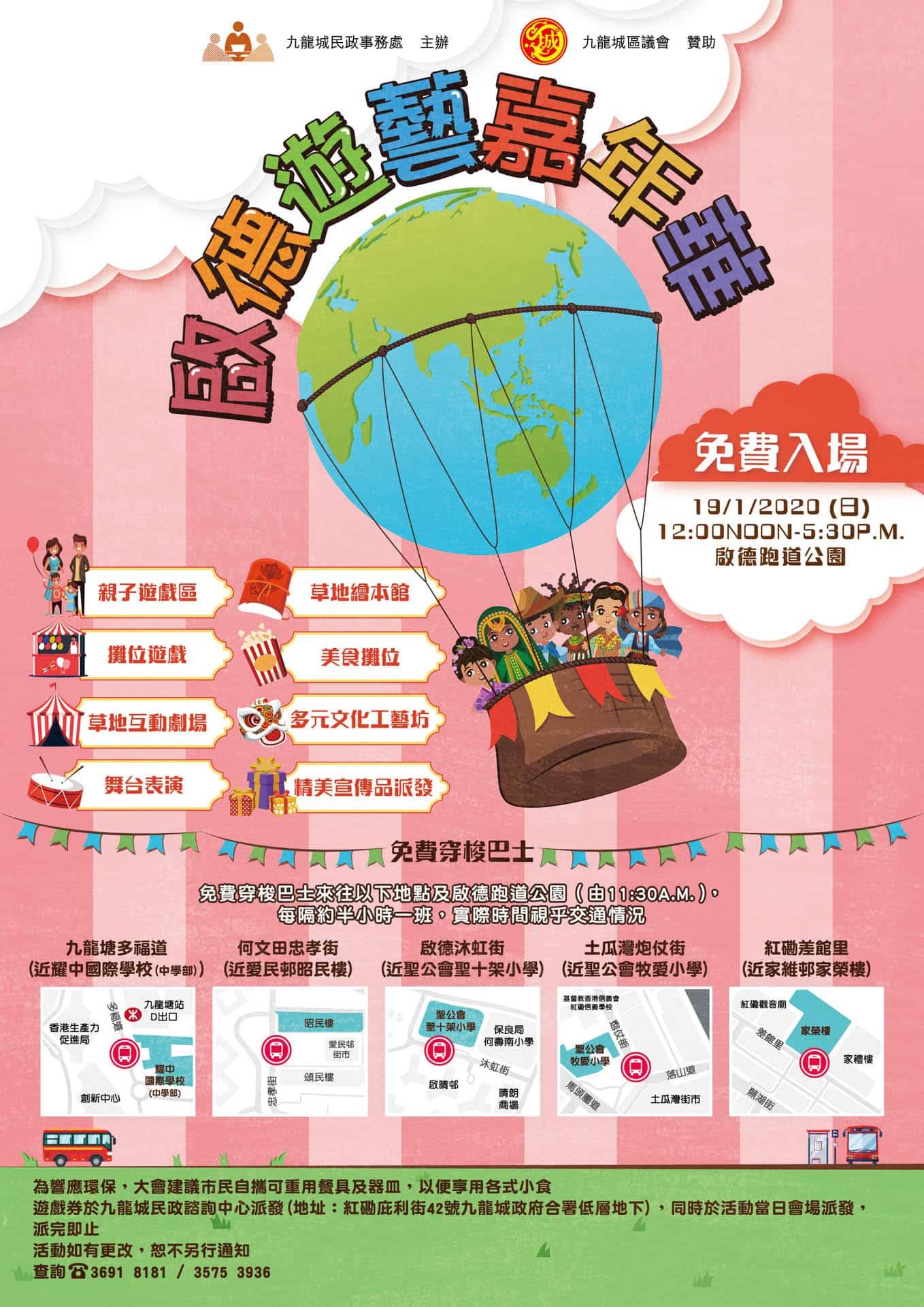 啟德遊藝嘉年華2020 啟德遊藝嘉年華2020將於啟德跑道公園舉行。