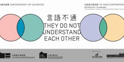 大館:「言語不通」展覽