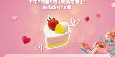 黃埔天地:母親節蛋糕換領活動