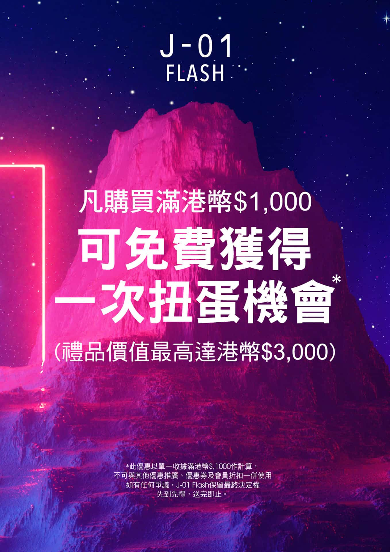 apm:J-01 FLASH期間限定店 單一收據每滿HK$1000將會有一次扭蛋機會。