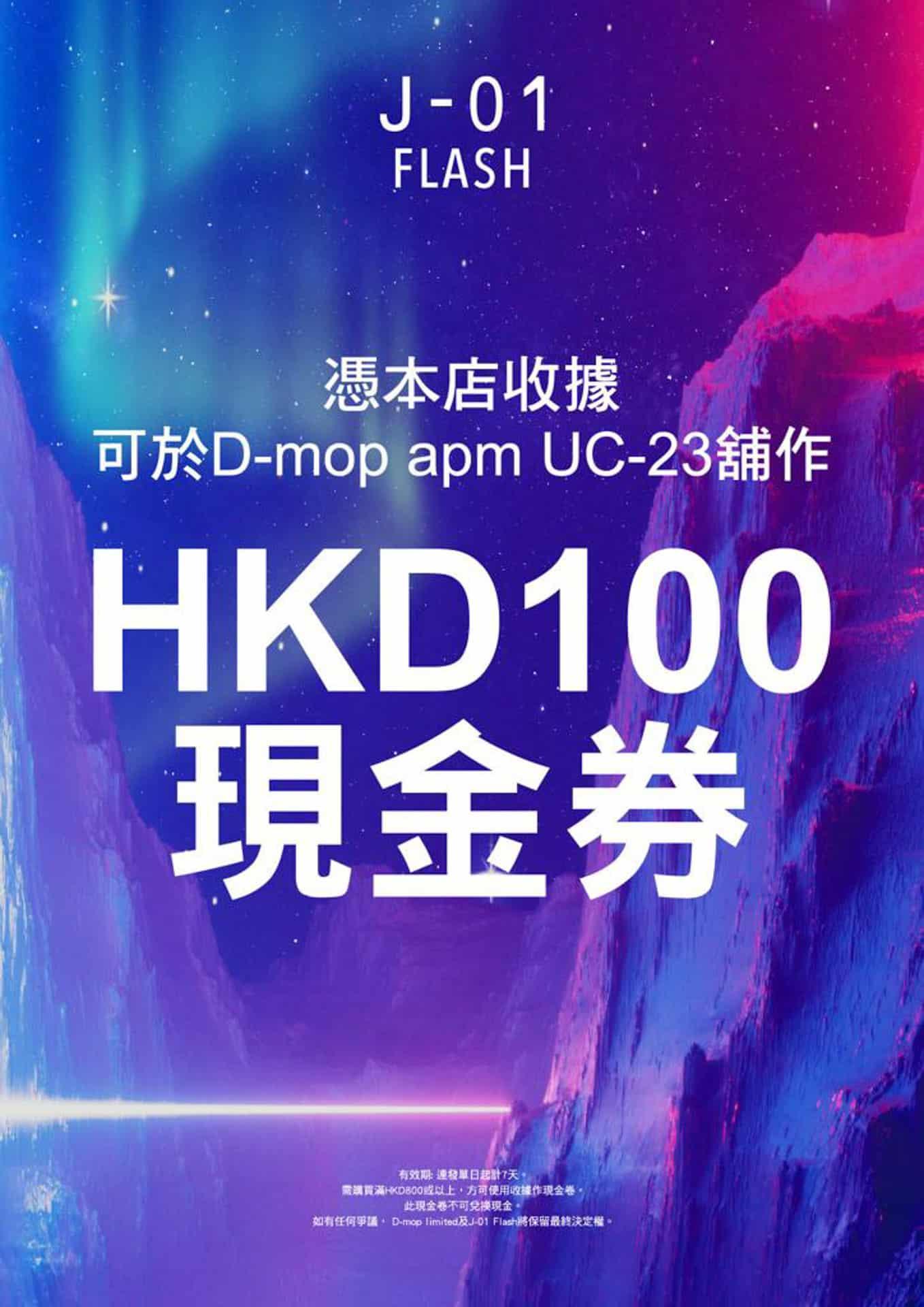 apm:J-01 FLASH期間限定店 收據可於D-mop apm UC-23舖購物滿HK$800作HK$100現金券使用。