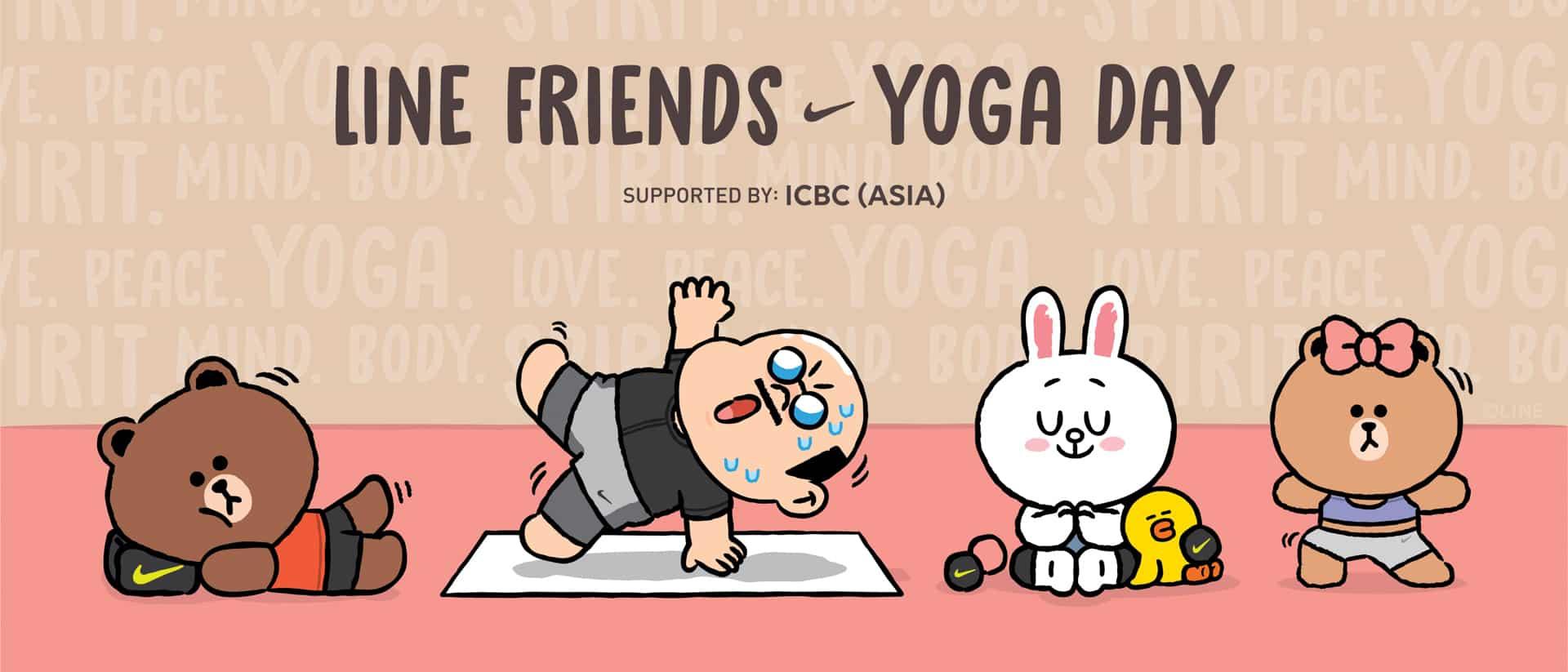 全球首個LINE FRIENDS瑜伽體驗|《LINE FRIENDS YOGA DAY》全球首個LINE FRIENDS瑜伽體驗 《LINE FRIENDS YOGA DAY》,將於今年6月21日以網上直播形式舉行。