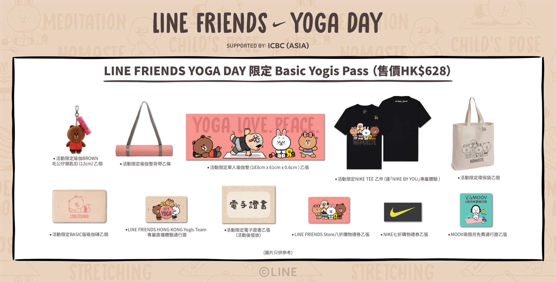 全球首個LINE FRIENDS瑜伽體驗|《LINE FRIENDS YOGA DAY》 LINE FRIENDS YOGA DAY限定Basic Yogis Pass