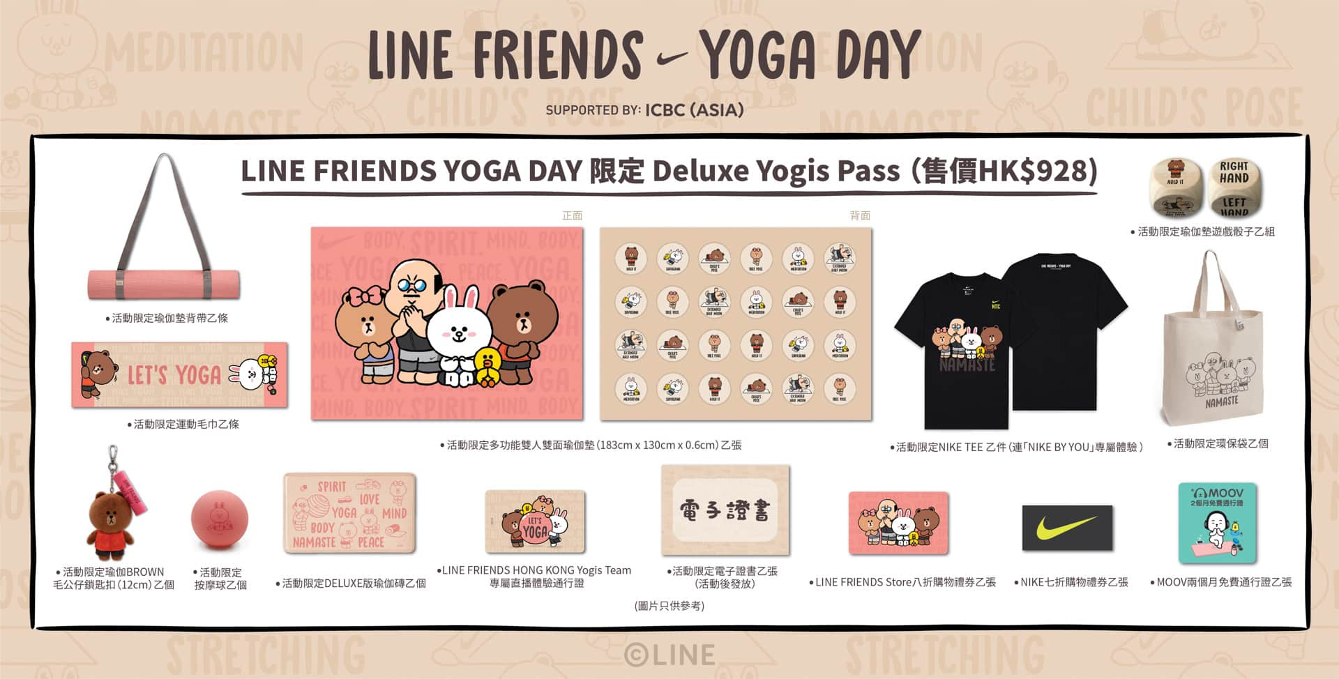 全球首個LINE FRIENDS瑜伽體驗|《LINE FRIENDS YOGA DAY》LINE FRIENDS YOGA DAY限定Deluxe Yogis Pass