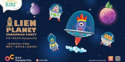 奧海城:Alien Planet外星人聖誕派對
