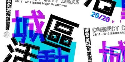 設計營商周2020「BODW城區活動」