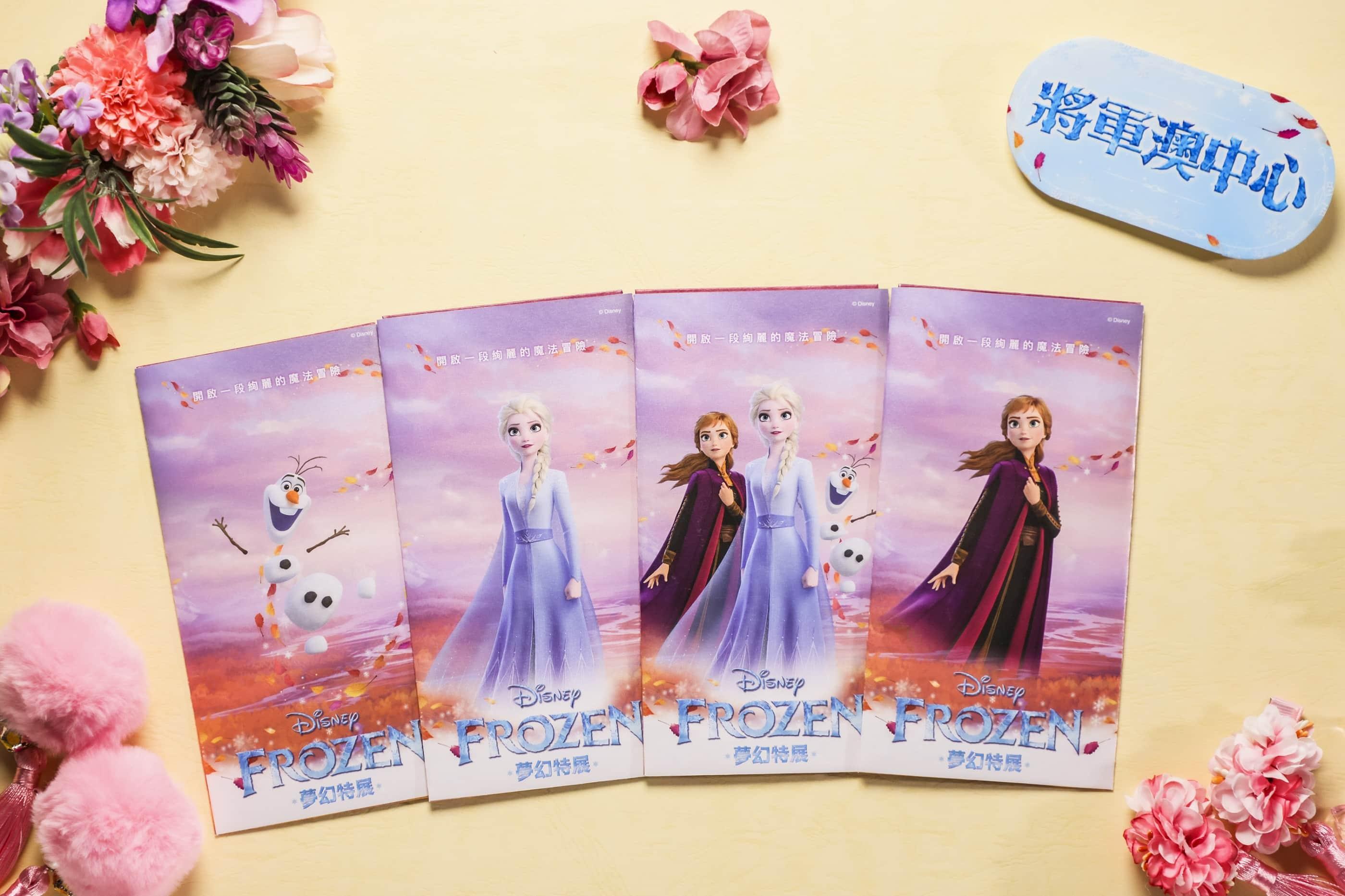 將軍澳中心:換領《魔雪奇緣2》人氣Frozen禮封及禮盒 1