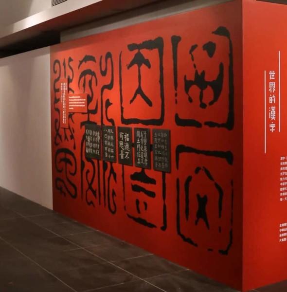 饒宗頤文化館:漢字文化體驗展覽