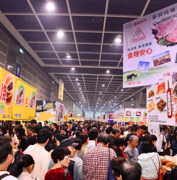 會展:香港冬日美食節 2017