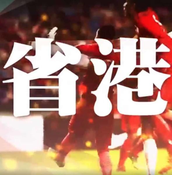 省港盃 2018 首回合