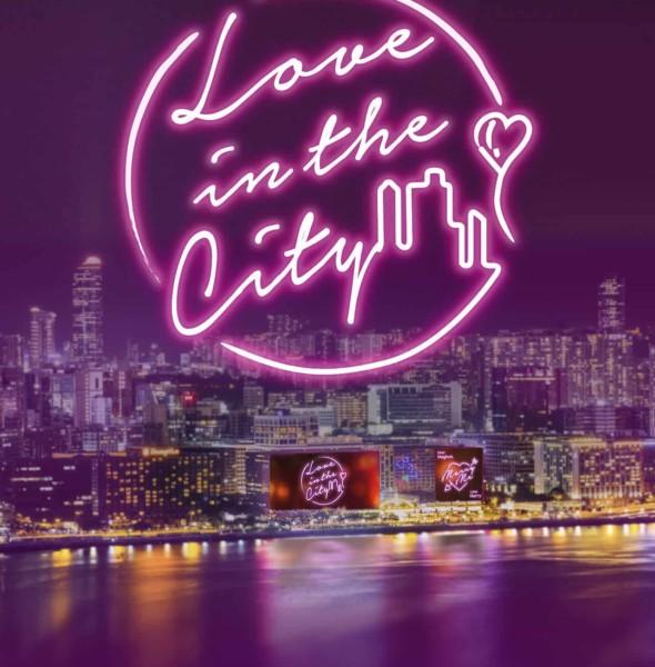 「愛傳城」LED 屏幕示愛活動