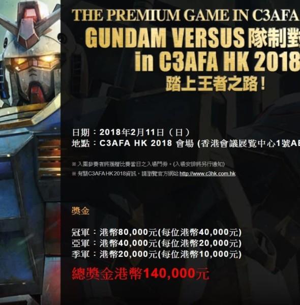 會展:C3AFA GUNDAM VERUS 隊制對戰賽
