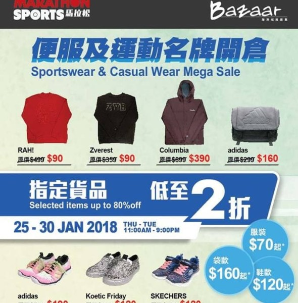 海港城展銷集:馬拉松便服及運動名牌開倉(1 月)