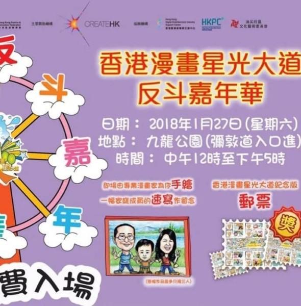 香港漫畫星光大道:反斗嘉年華