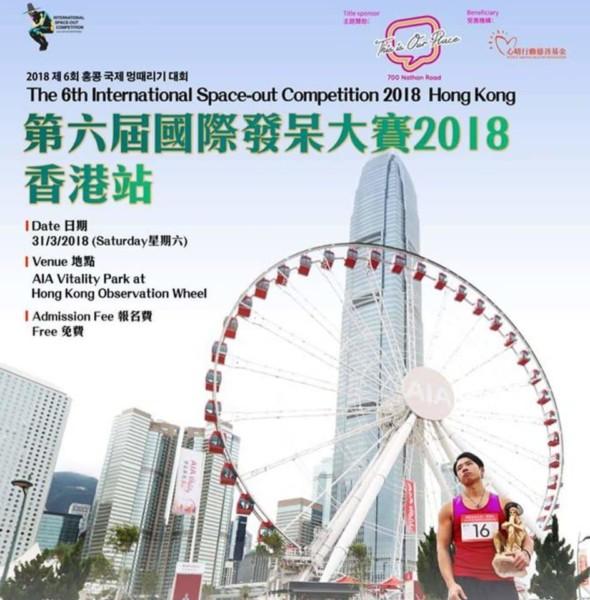 第六屆國際發呆比賽 2018 香港站