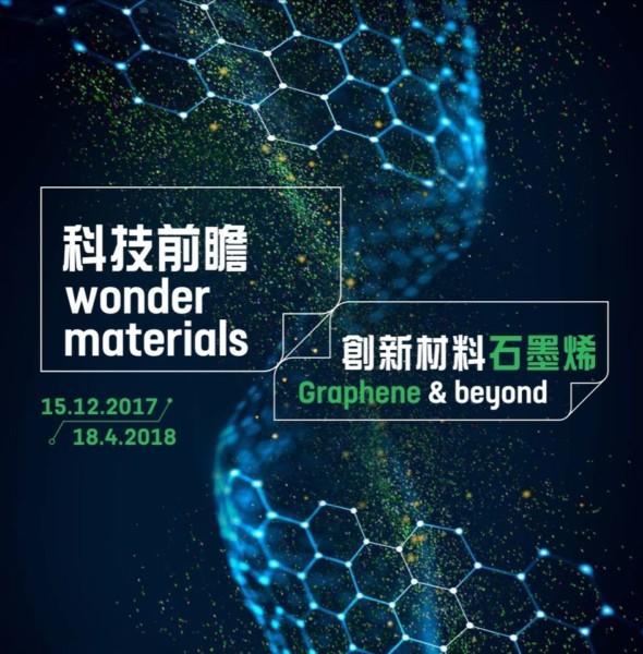 科學館展覽:科技前瞻—創新材料石墨烯