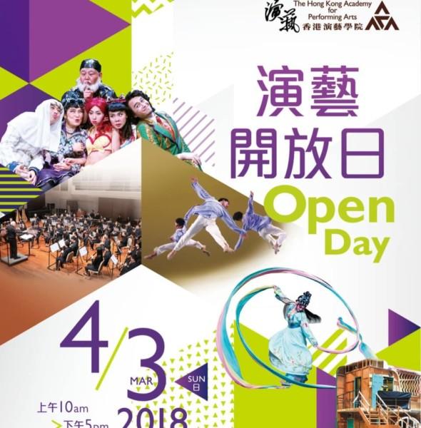 香港演藝學院開放日 2018