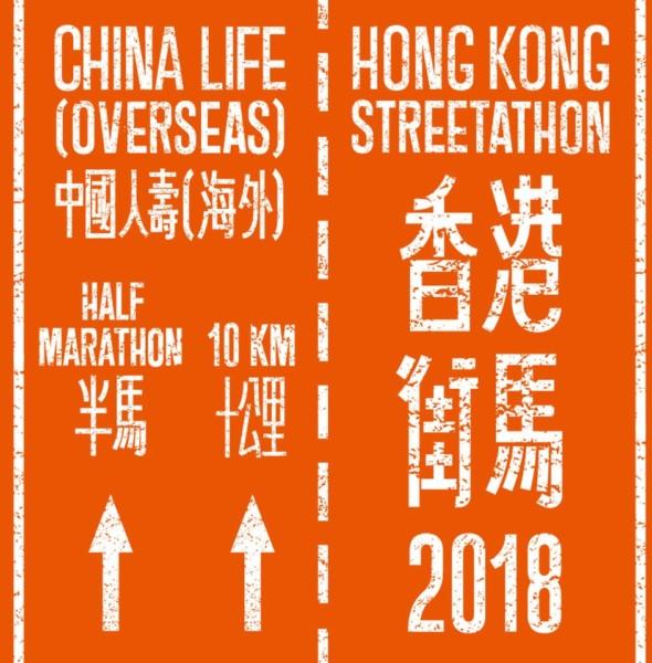 2018香港街馬@九龍+香港街馬嘉年華