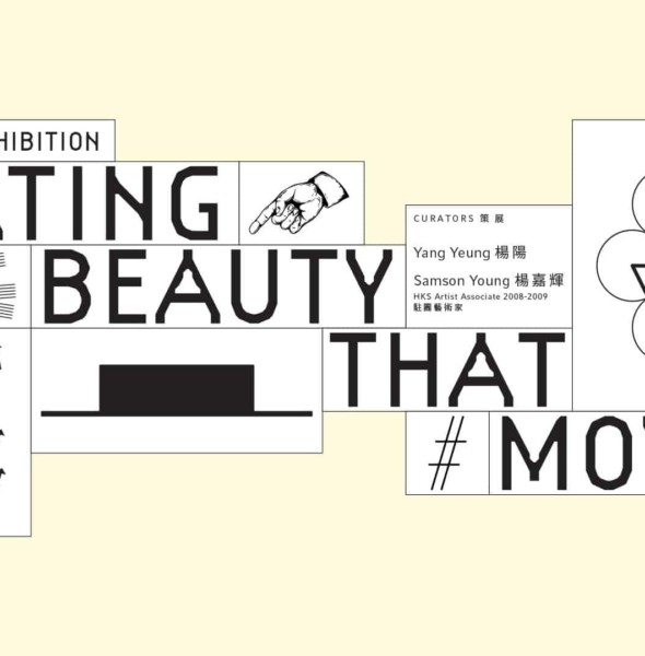 Notating Beauty That Moves 展覽+音樂會