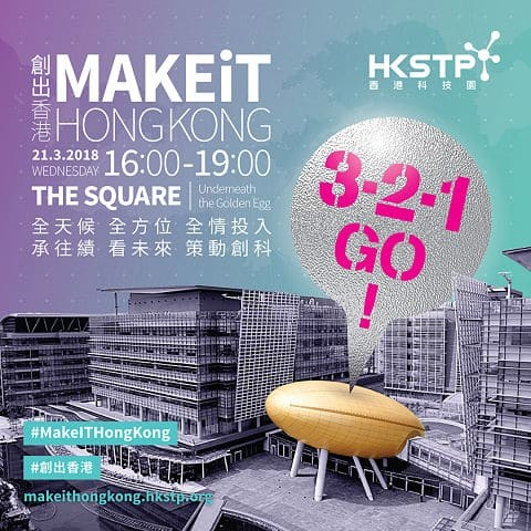 創出香港 Make It Hong Kong 3-2-1 Go!