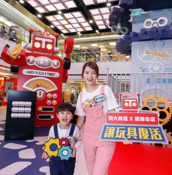 淘大商場:TinBot 鐵寶奇盒「讓玩具復活」活動
