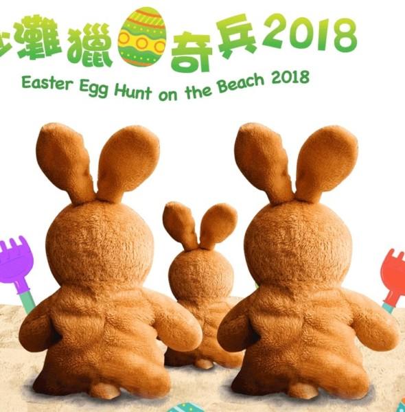 愉景灣沙灘獵蛋奇兵 2018
