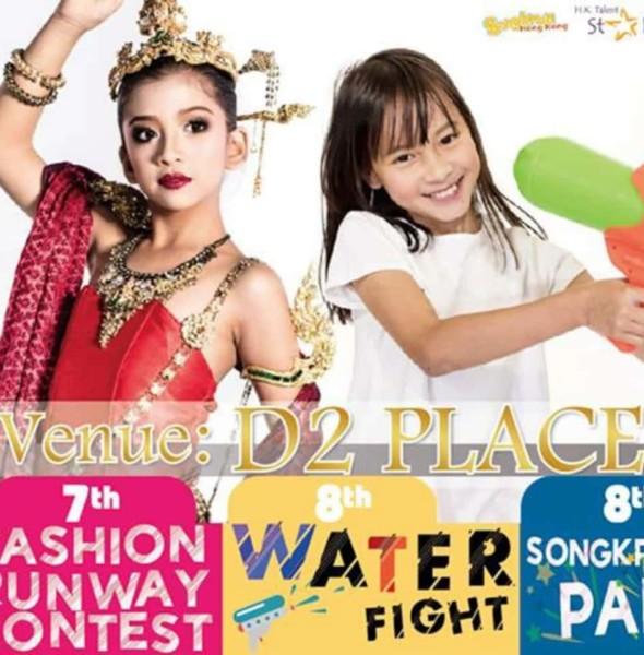 D2 Place:香港潑水節 2018