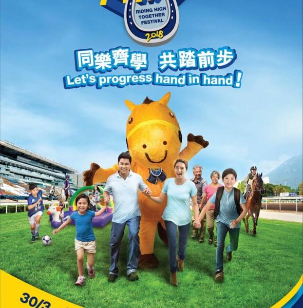 香港賽馬會同心同步同樂日 2018