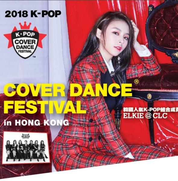 荷里活廣場:韓流舞蹈模仿大賽-香港區選拔賽