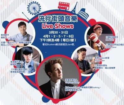 黃埔新天地:Wham Music Live × Easter Bazaar
