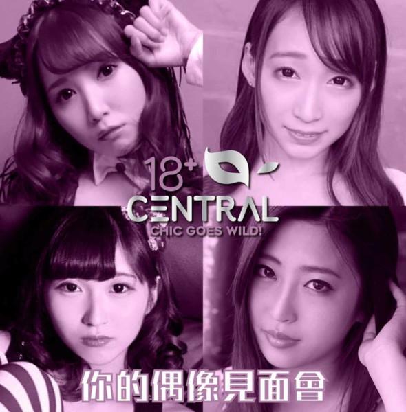 18+Central:This's AV!東洋之女