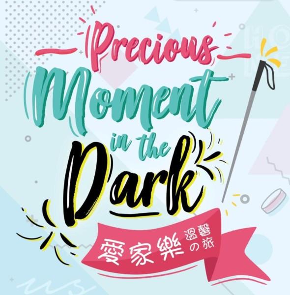 黑暗中對話「愛家樂•溫馨之旅」體驗