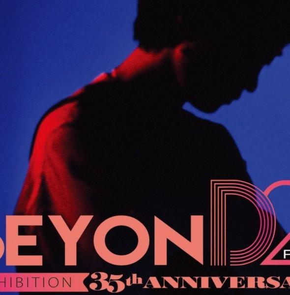 D2 Place:Beyond 傳奇 35 周年展覽