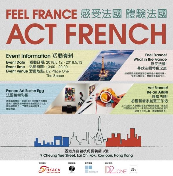 法國五月2018:Feel France, Act French 法國市集