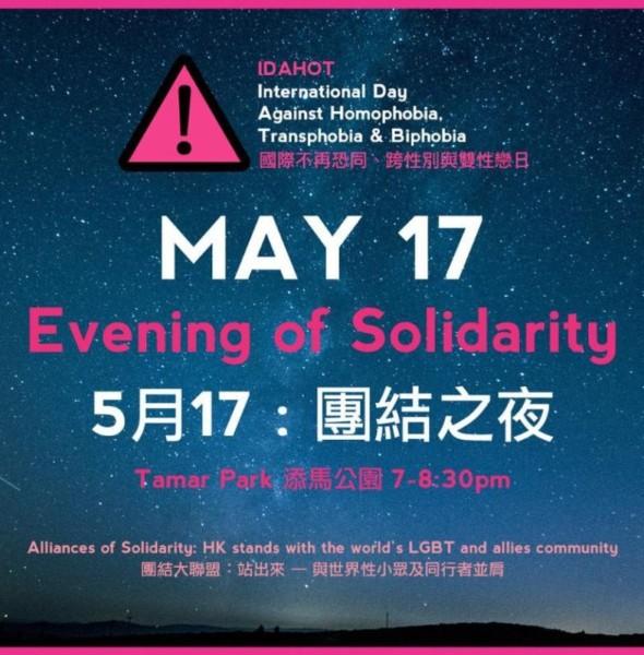 添馬公園:團結之夜-國際不再恐同日2018